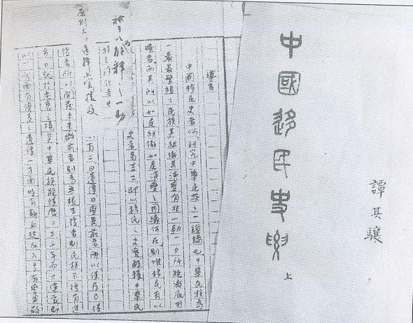 谭其骧先生在暨南大学社会历史系毕业时的论文《中国移民史要》
