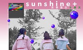 Sunshine+全新单曲封面风格变化巨大