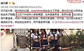 娱八婆发布微博称Sunshine成员搔首弄姿