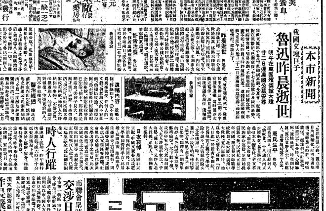《申报》1936年10月20日关于鲁迅去世的报道