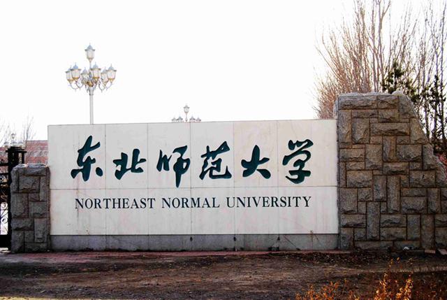 东北师大回应抄袭门:已撤销抄袭者学位,导师停招两年