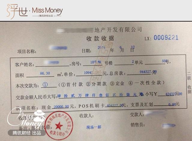 (图:交了首付款后开发商给的收据,就是拿着这个收据去向开发商索取购房全额发票的。)