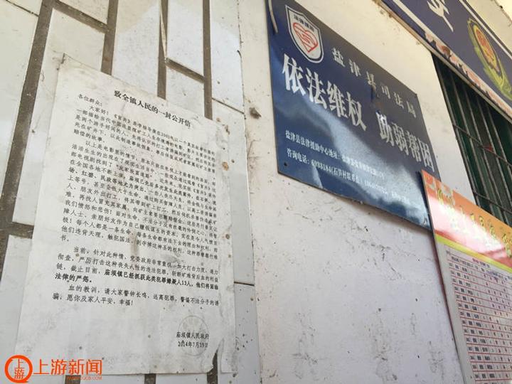 """云南石笋村村委会门前,当地政府就""""盲井""""犯罪所发的公开信"""