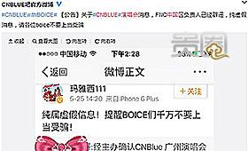 CNBLUE方面表示最近不会有中国巡演