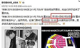 BIGBANG的开票时间距演出时间不到一个月