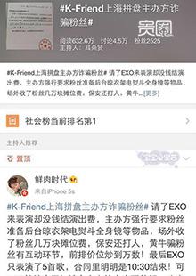 EXO粉丝声讨主办方