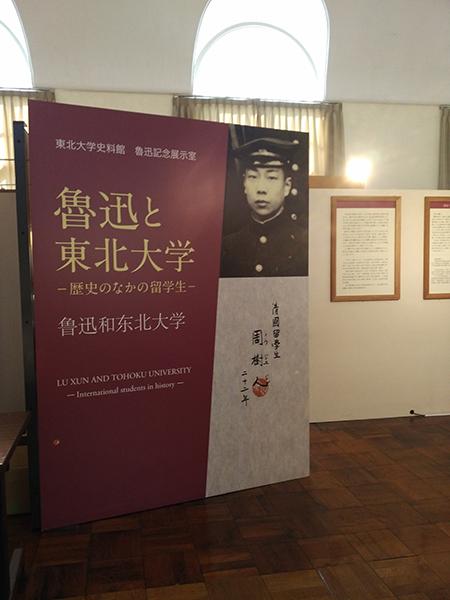 东北大学史料馆鲁迅纪念展示室(作者供图)