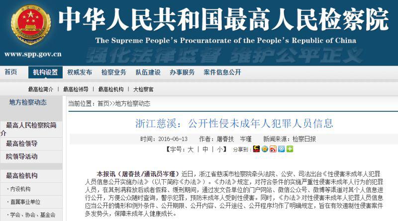 最高检网站转载了浙江慈溪的报道