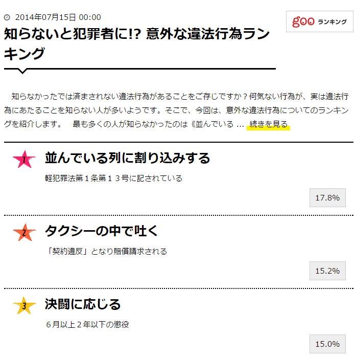 图注:这是日本人觉得奇怪的违法行为前三名,跟谣言榜单顺序都是一样的