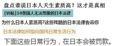 这些标题,内容都指向了这篇《10条变态的日本法律》
