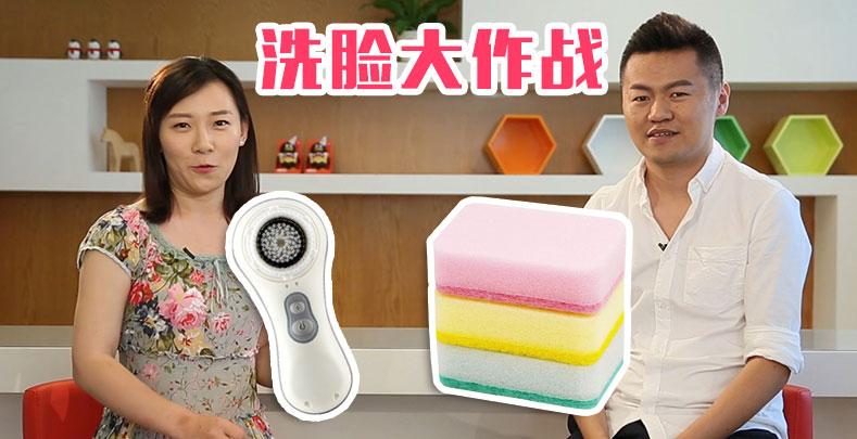 糙汉子亲测 上千块钱的洗脸机和洗碗刷效果一样?