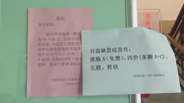 广州某社区出现二类疫苗短缺 图片来源:广州广播电视今日最新闻