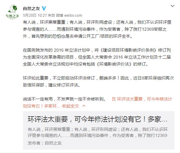 自然之友在微博上呼吁修改《环境影响评价法》