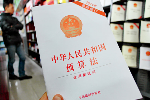 《中华人民共和国预算法》