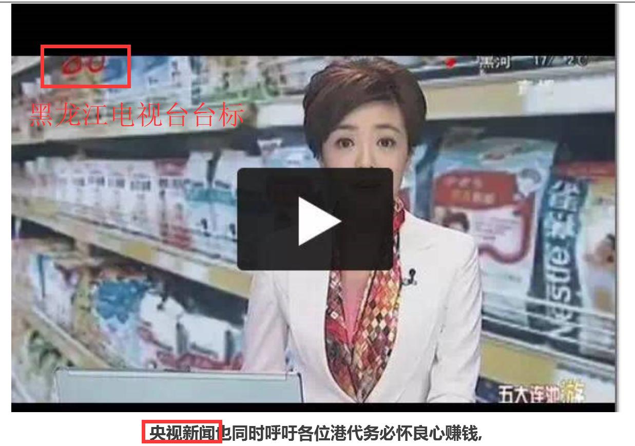 视频截图实为黑龙江电视台的节目