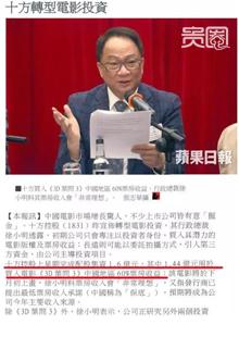 媒体报道十方控股认购《叶问3》