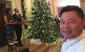施建祥参加白宫晚宴的照片被质疑是PS的
