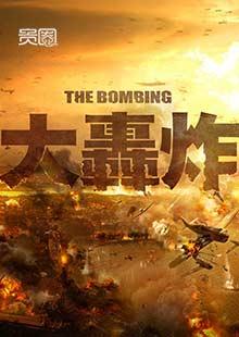 快鹿集团仍将保留《大轰炸》项目
