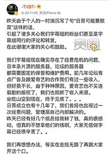 日菁字幕组发微博公布经济危机