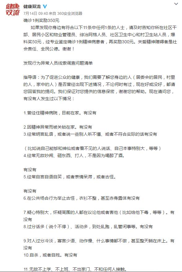 """成都双流区出台的11条""""问题清单"""",符合条件的人就有被举报的可能"""