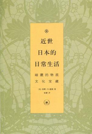 [美]苏珊・B・韩利/张键/生活・读书・新知三联书店/2010-07/18.00元