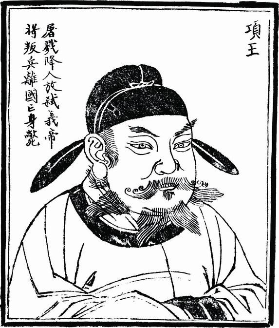 传统绣像项王图