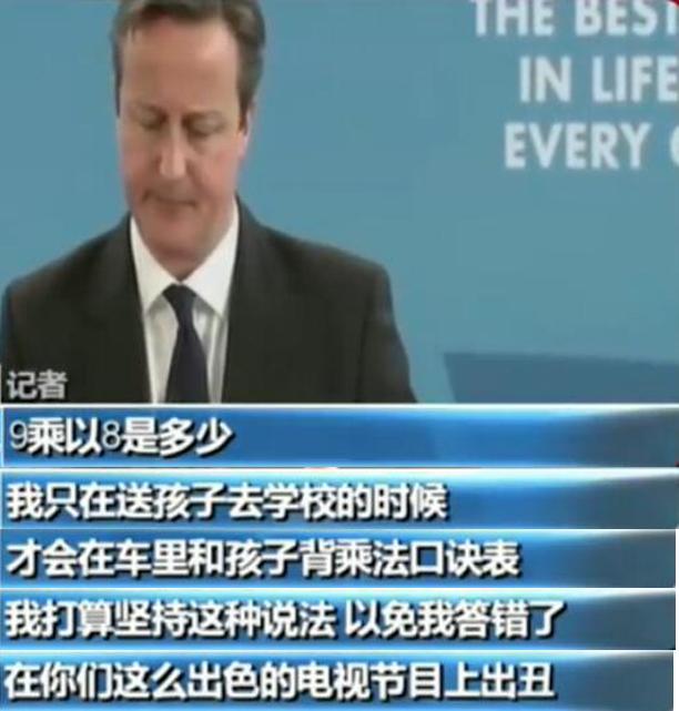 英国前首相卡梅伦曾经在一档节目中拒绝回答乘法问题,尽管有故作效果的嫌疑,不过该片段常常被用来揶揄英国人数学差