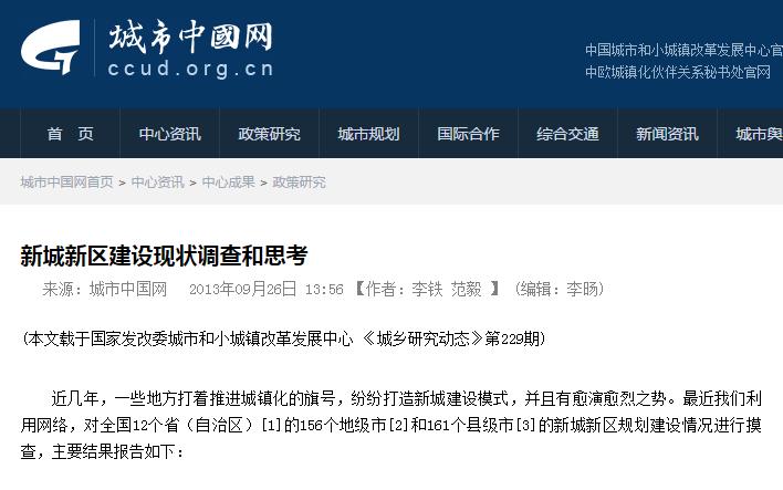 城市中国网的这篇研究发布时间早于乔润令的发言
