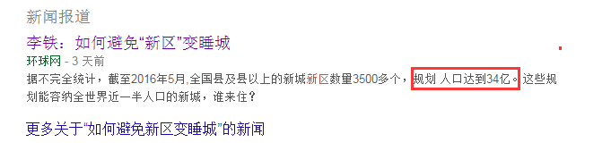 """虽然正文删除了""""34亿""""的说法,但搜索快照仍能看到最初版本"""