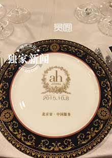 AH婚礼的饮食由北京宴负责