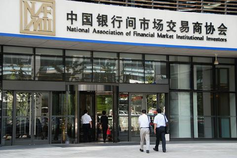 中国银行间市场交易商协会,虽是协会,却是债券市场的主管机构之一