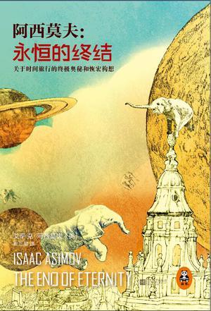 [美]艾萨克・阿西莫夫/崔正男/江苏文艺出版社/2014
