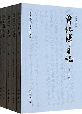 《曾纪泽日记》(全五册)刘志惠 整理/中华书局/2013