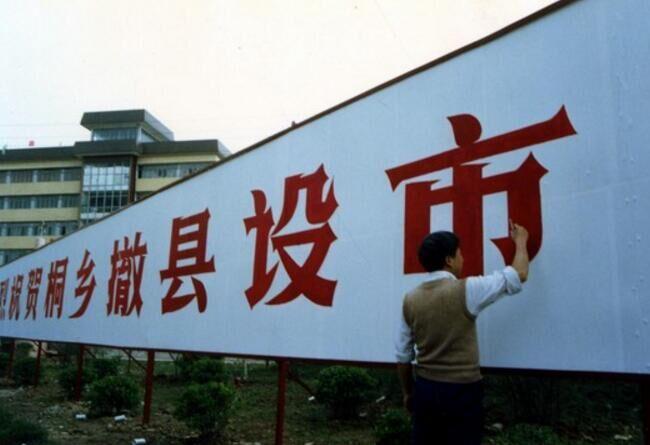 撤县设市,在90年代初期有过一次高潮