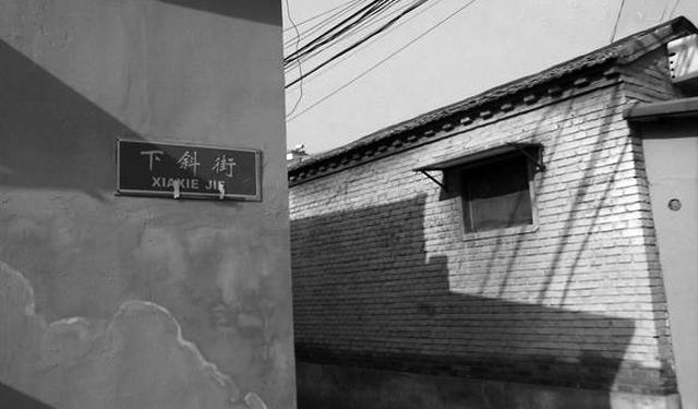 下斜街胡同,图片源自网络