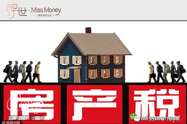 开征房地产税后 你要多交多少钱?