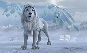 雪狮身上皮毛的光泽也经过多次调试