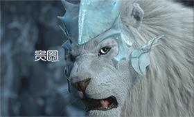 《幻城》请来美国特效公司Pixomondo制作神兽