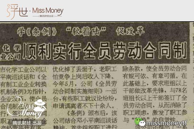 (图为日照市施行劳动合同制)