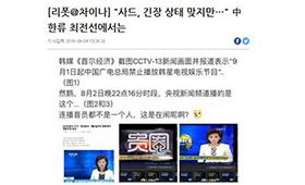 """韩国媒体传出""""限韩令""""报道的PS图片"""