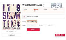 张根硕本月底在上海的演唱会售票情况正常