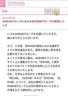 AKS集团发声明指责SNH48违约