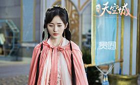 鞠婧祎在《九州天空城》中扮演郡主雪飞霜