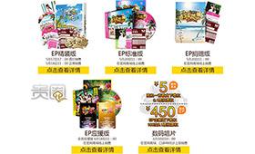《梦想岛》EP推出了多个版本可供选择