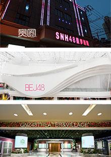 上海北京广州的剧场是48系的命脉