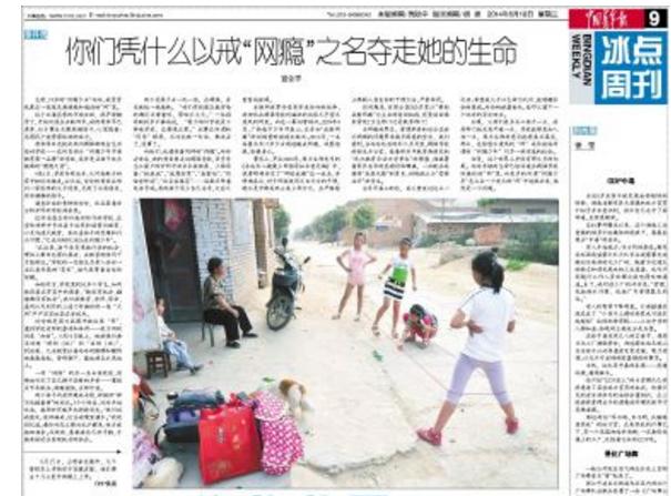 """《中国青年报》版面截图《你们凭什么以戒""""网瘾""""之名夺走她的生命》"""