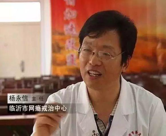 """微博认证为""""临沂市精神卫生中心主任医师,国务院政府特殊津贴专家""""的杨永信"""