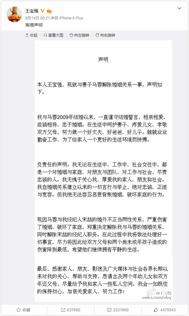 王宝强与马蓉解除婚姻关系的声明