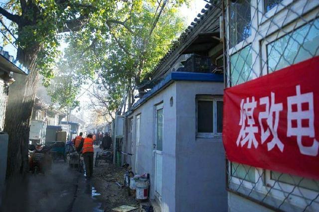 随着雾霾加重,北京近年来大力推进煤改电