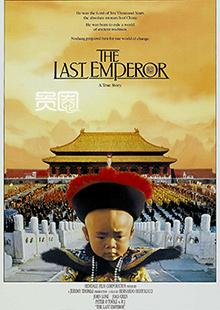 《末代皇帝》在故宫内取景